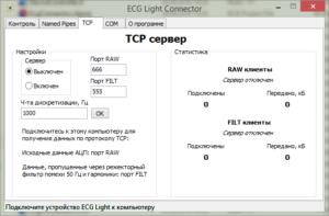 Настройки TCP сервера